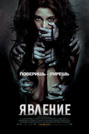 Явление (2011)