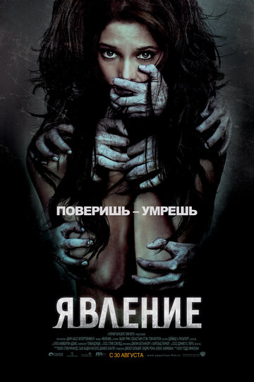 Явление (The Apparition)