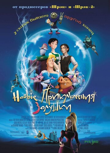 Новые приключения Золушки (2006) - смотреть онлайн