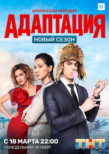 Адаптация 2 сезон 20 серия