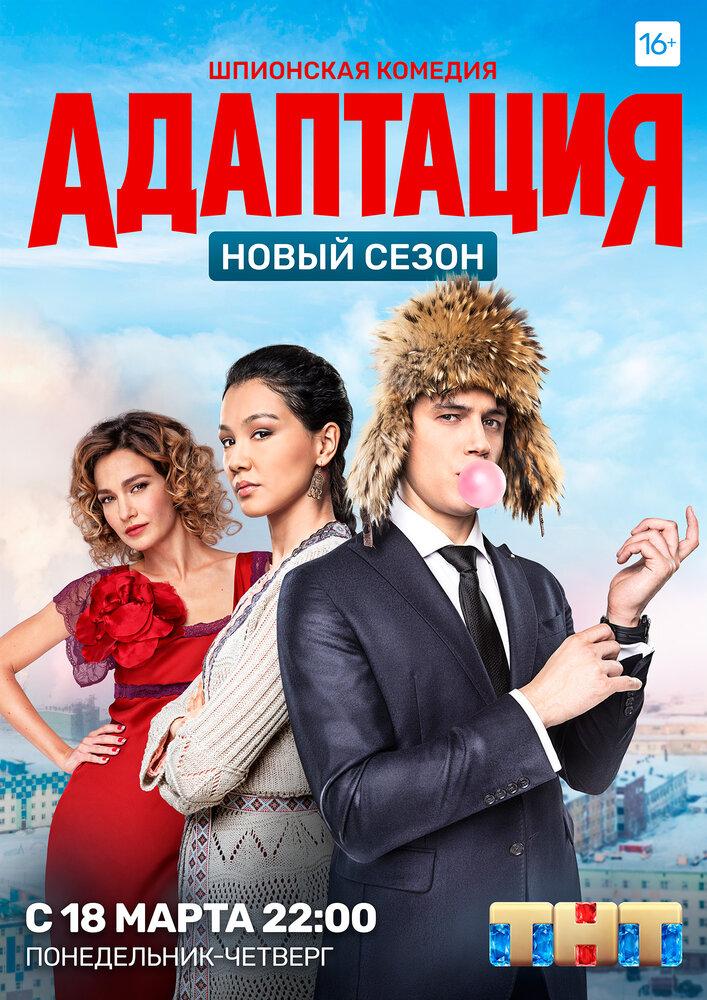 Адаптация (1 сезон) - смотреть онлайн