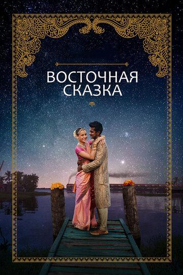 Басмати блюз (2017)