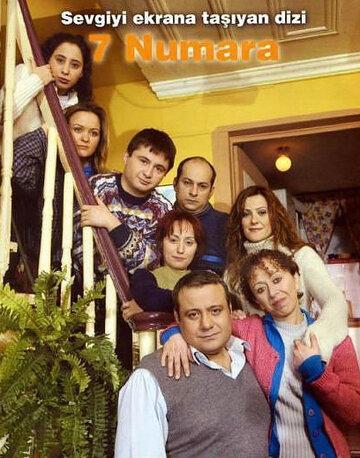 Семь соседей (2000) полный фильм