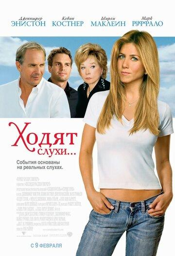 Ходят слухи (2005) - смотреть онлайн