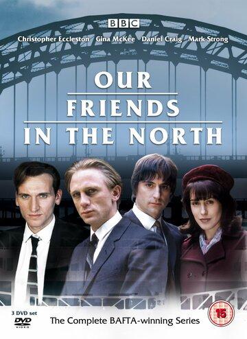 Наши друзья на севере (1996)