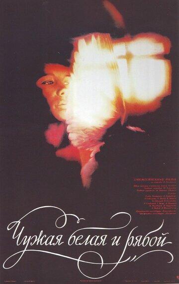 Чужая Белая и Рябой (1986)