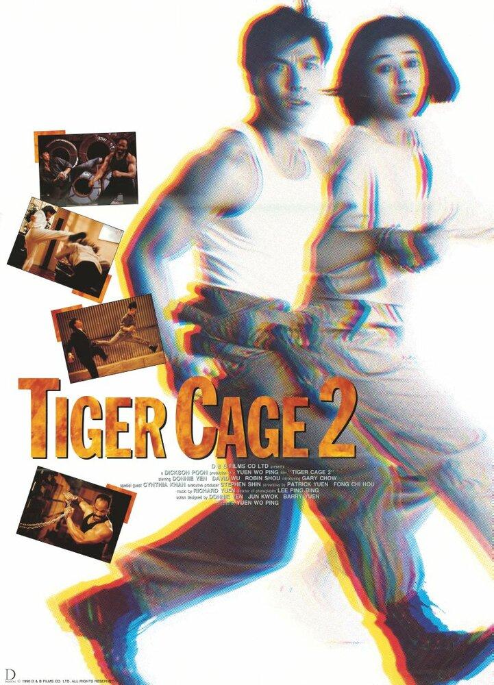 Фильмы Клетка тигра 2