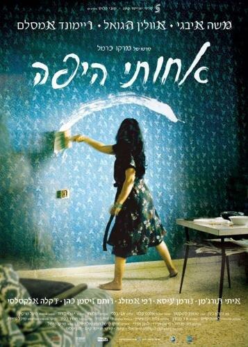 Моя прекрасная сестра / Моя красивая сестра / My Lovely Sister / Ahoti hayafa (Марко Кармель / Marco Carmel) [2011, Израиль, драма, мистика, SATRip] + Sub Rus + Original Heb