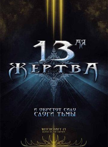 13-ая жертва (видео) (2008)
