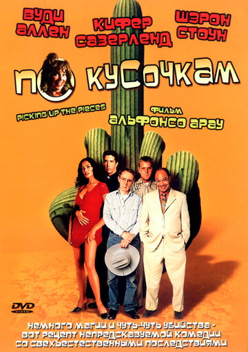 По кусочкам (2000)