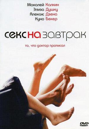Секс на завтрак  (2007)