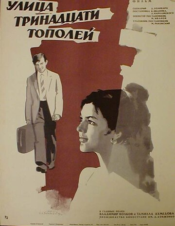 Улица тринадцати тополей (1969) полный фильм онлайн