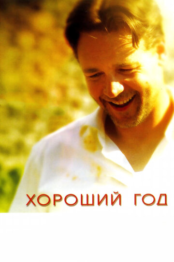 Хороший год (2006)