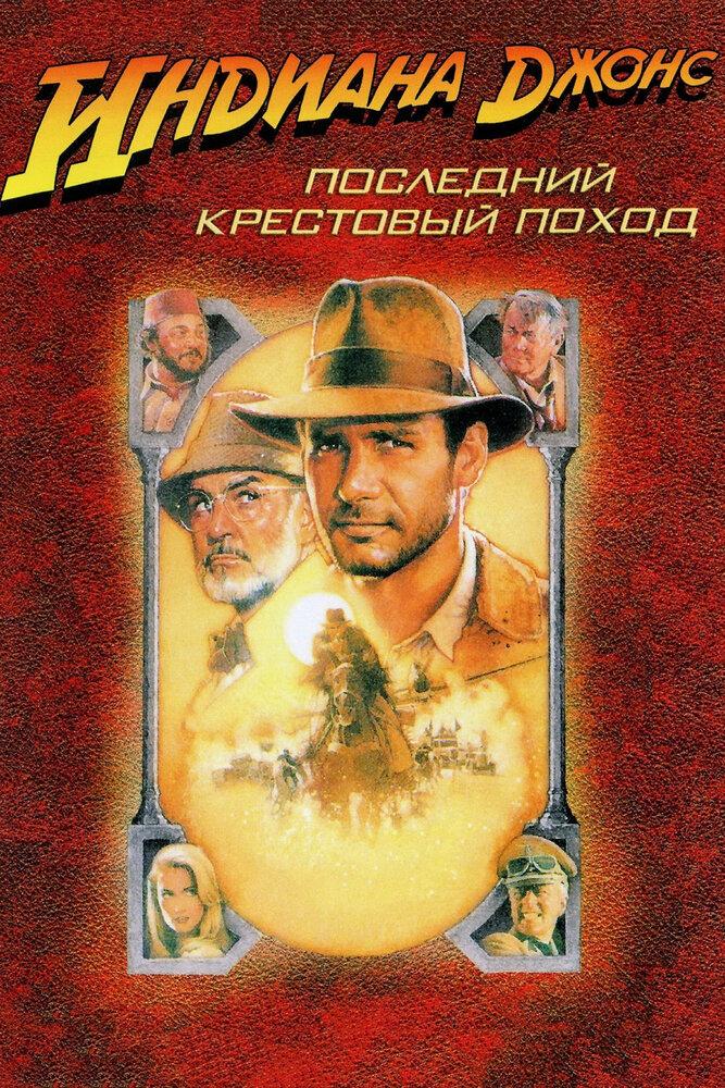 Индиана Джонс и последний крестовый поход / Indiana Jones and the Last Crusade (1989) HDTV
