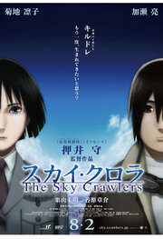 Небесные тихоходы (2008)