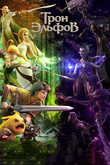 Гнездо дракона 2: Трон эльфов / Throne of Elves