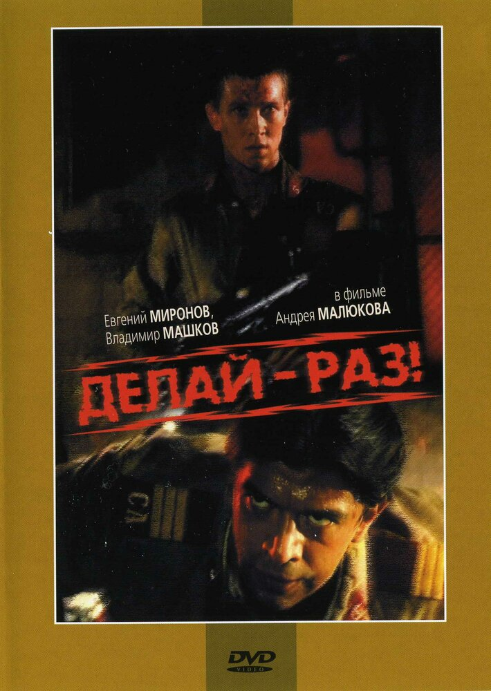 «Делай – Раз!» — 1989