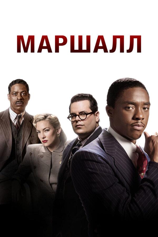 Отзывы к фильму – Маршалл (2017)
