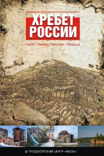Фильм Хребет России