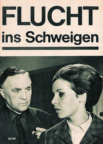 Бегство в безмолвие (1965)