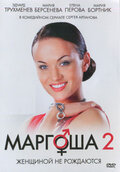 Маргоша 2