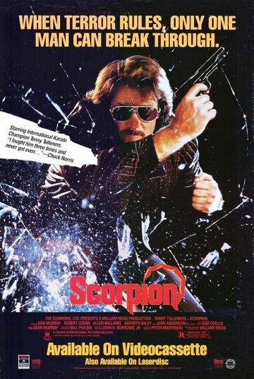 Скорпион (1986)