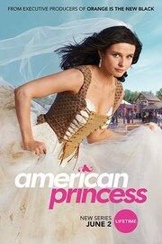 Американская принцесса (2019) смотреть онлайн фильм в хорошем качестве 1080p