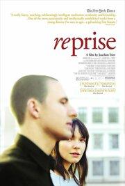 Реприза (2006)