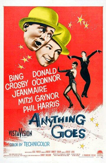 Что бы ни случилось (1956)