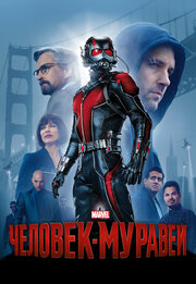 Смотреть Человек-муравей (2015) в HD качестве 720p