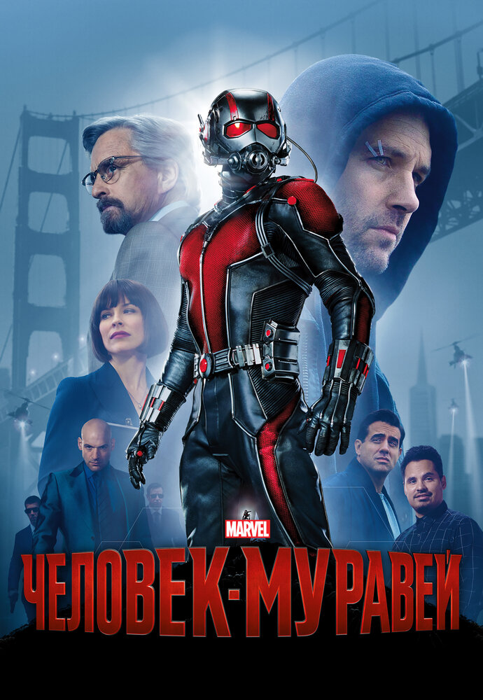 Человек-муравей | Ant-Man | Смотреть онлайн HD