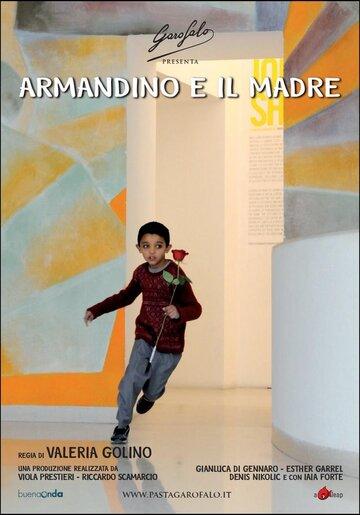 Армандино и музей Мадре (2010)