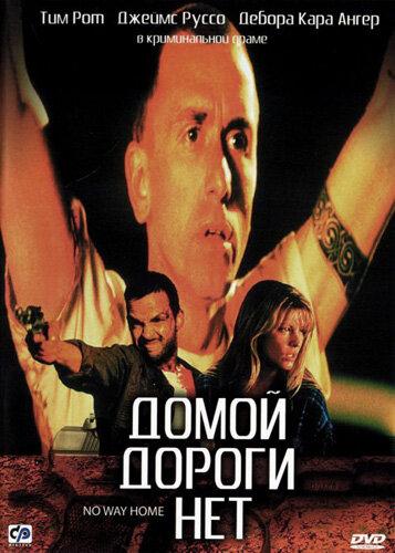 Фильм Домой дороги нет