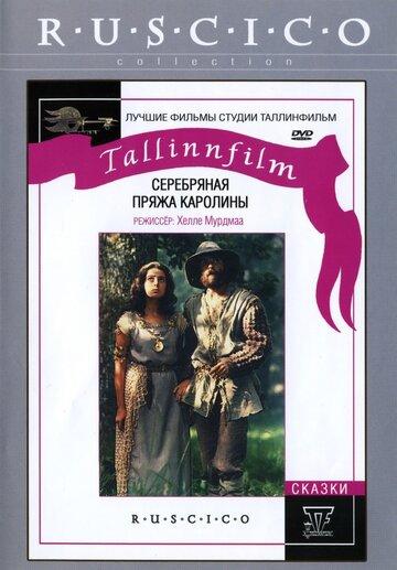 Серебряная пряжа Каролины (1984)