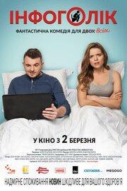 Кино Инфоголик (2017) смотреть онлайн