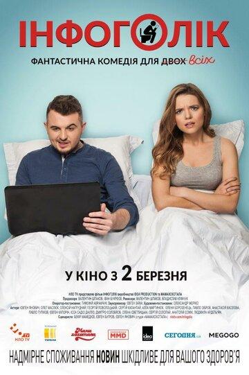 Инфоголик полный фильм смотреть онлайн