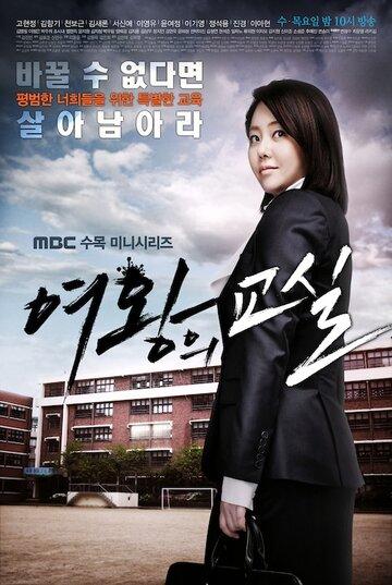 Класс королевы (2013)