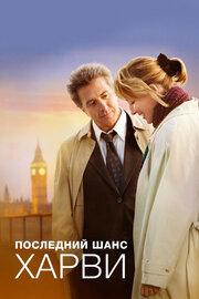 Последний шанс Харви (2008)