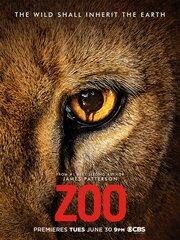 Смотреть онлайн Зоо-апокалипсис