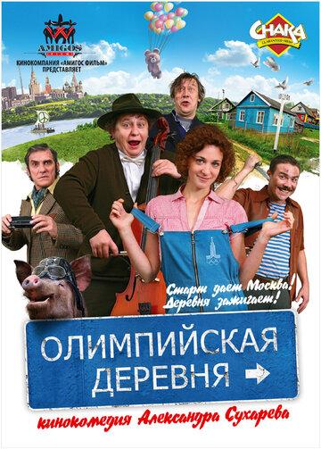 Олимпийская деревня (Olimpiyskaya derevnya)