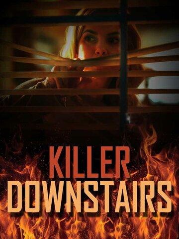 Убийца этажом ниже