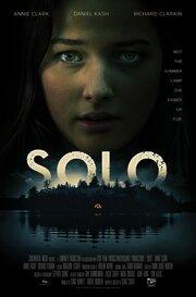 Смотреть онлайн Соло