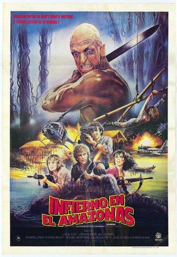 Режь и беги (1985)