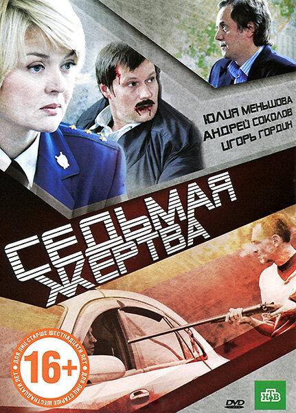 жертва фильм 2010 скачать торрент - фото 8