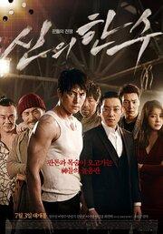 Божественный ход (2014)