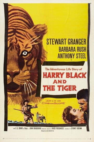 Гарри Блэк и Тигр (1958)