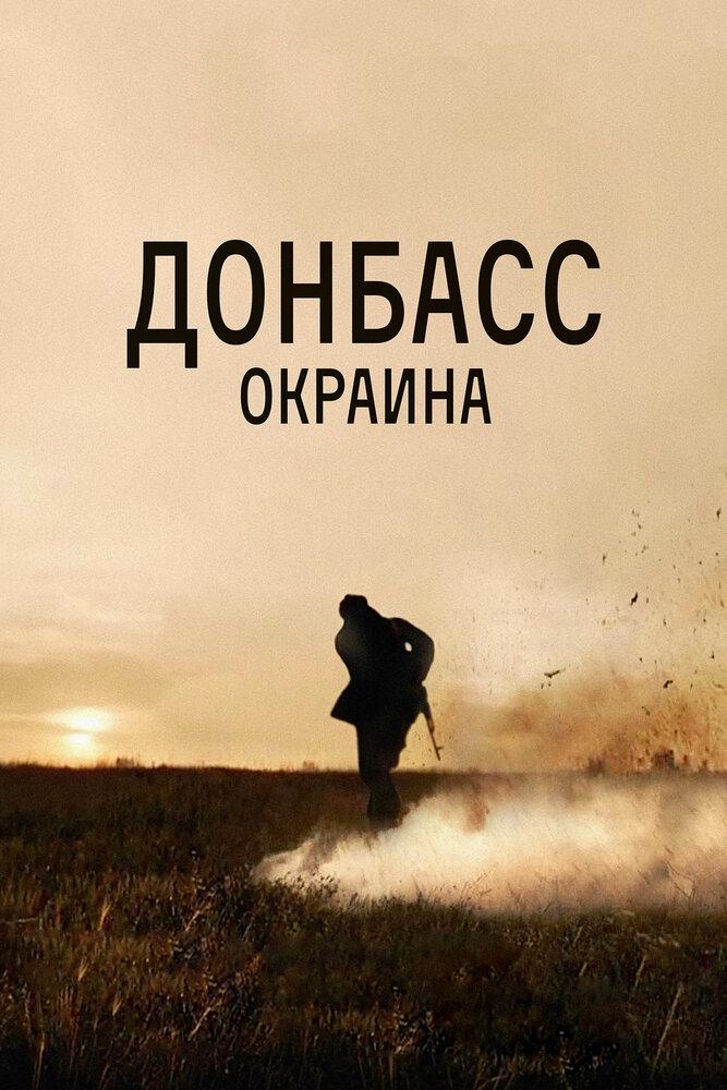 Донбасс. Окраина 2018