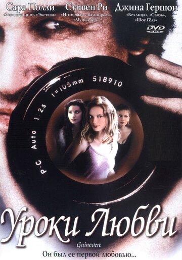 Уроки любви (1999)