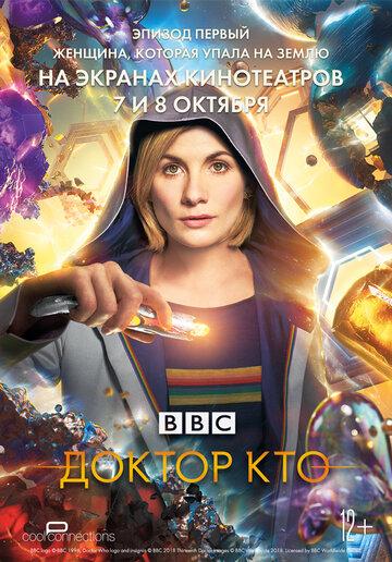 Доктор Кто: Женщина, которая упала на Землю 2018