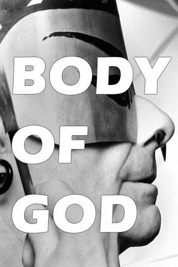 Тело Бога (Body of God)